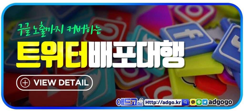 맛집홍보트위터배포대행
